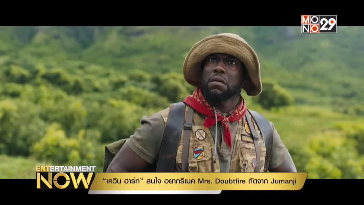 """""""เควิน ฮาร์ท"""" สนใจ อยากรีเมค Mrs. Doubtfire ถัดจาก Jumanji"""