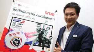 อัลทรอน จับมือ ทรู วิชั่นส์ จัดใหญ่ให้คอบอลไทยได้ชมฟรีกับ ศึกฟุตบอลไทย 3 รายการใหญ่