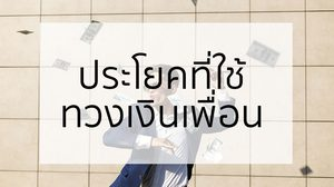 ประโยคภาษาอังกฤษที่ใช้ทวงเงินเพื่อน