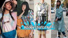ไอเดียชุดเที่ยวสงกรานต์ สไตล์วัยรุ่น ที่เมษานี้ไม่ควรพลาด!
