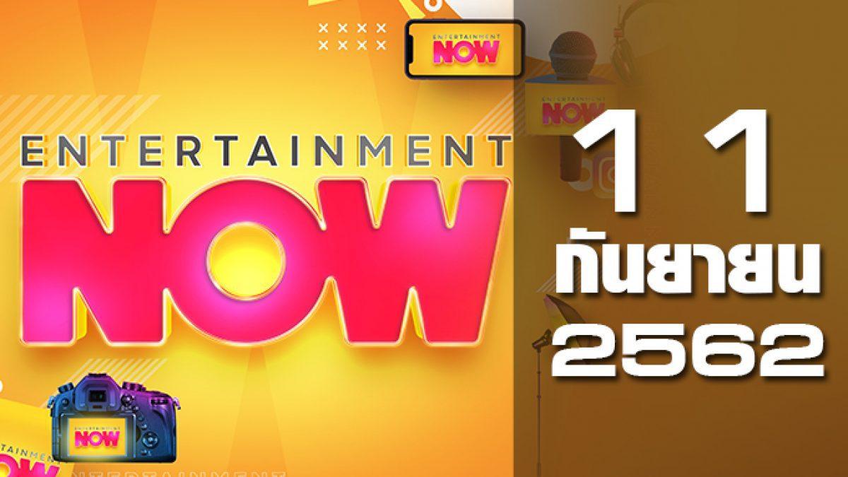 Entertainment Now Break 1 11-09-62