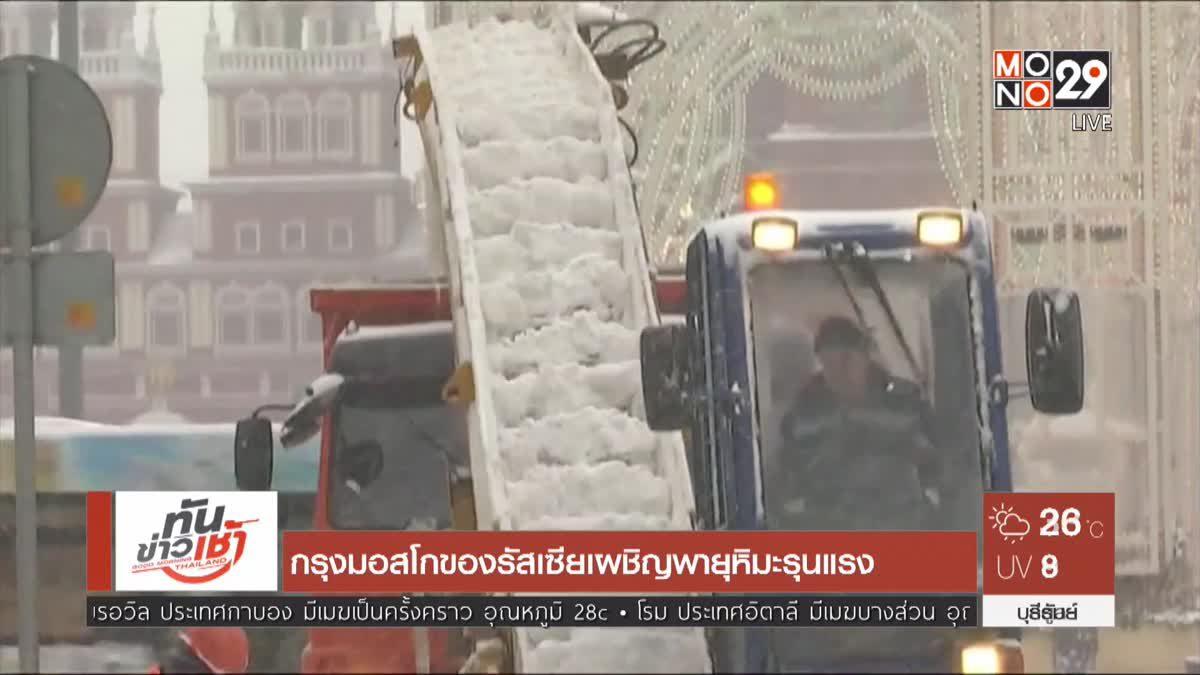 กรุงมอสโกของรัสเซียเผชิญพายุหิมะรุนแรง