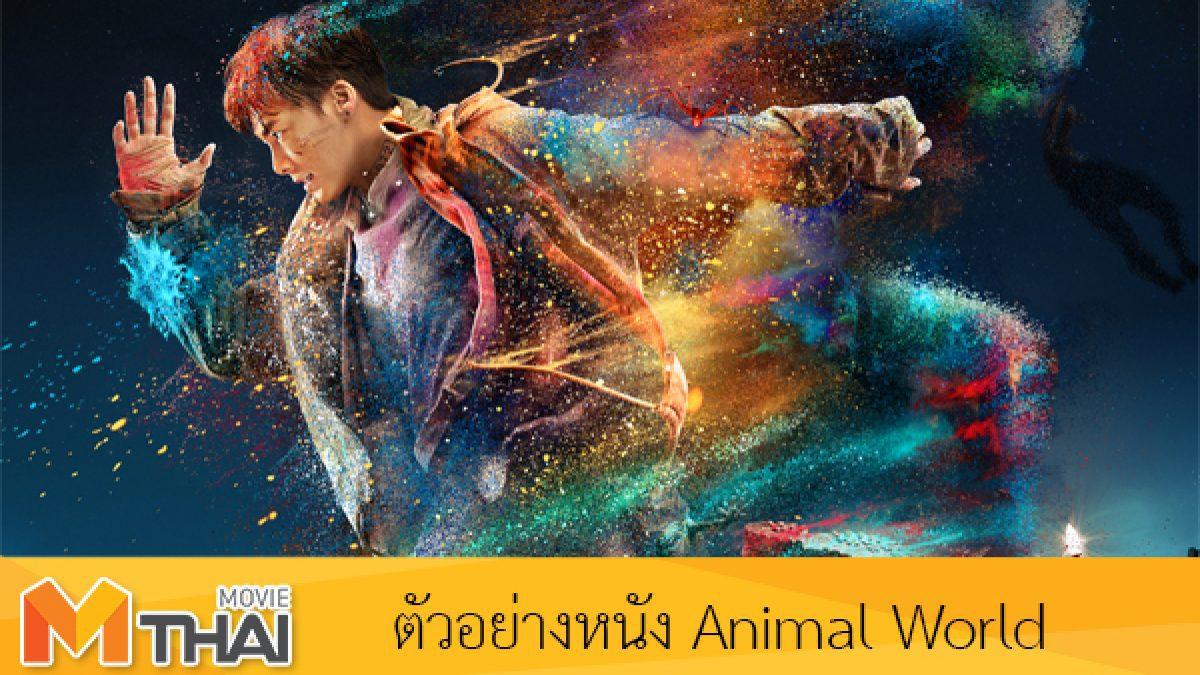 ตัวอย่างหนัง Animal World เจิ้งไค ฮีโร่เกรียนกู้โลก