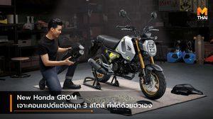 New Honda GROM เจาะคอนเซปต์แต่งสนุก 3 สไตล์ ทำได้ด้วยตัวเอง