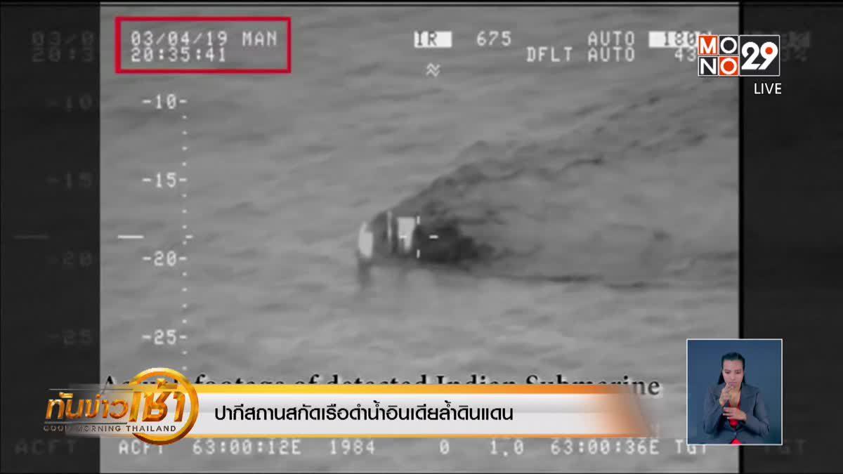 ปากีสถานสกัดเรือดำน้ำอินเดียล้ำดินแดน