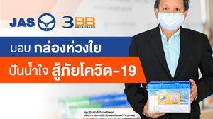 """JAS และ 3BB มอบ """"กล่องห่วงใย"""" ดูแลผู้ป่วยโควิด HI 4 จังหวัด ให้กับกระทรวงสาธารณสุข"""
