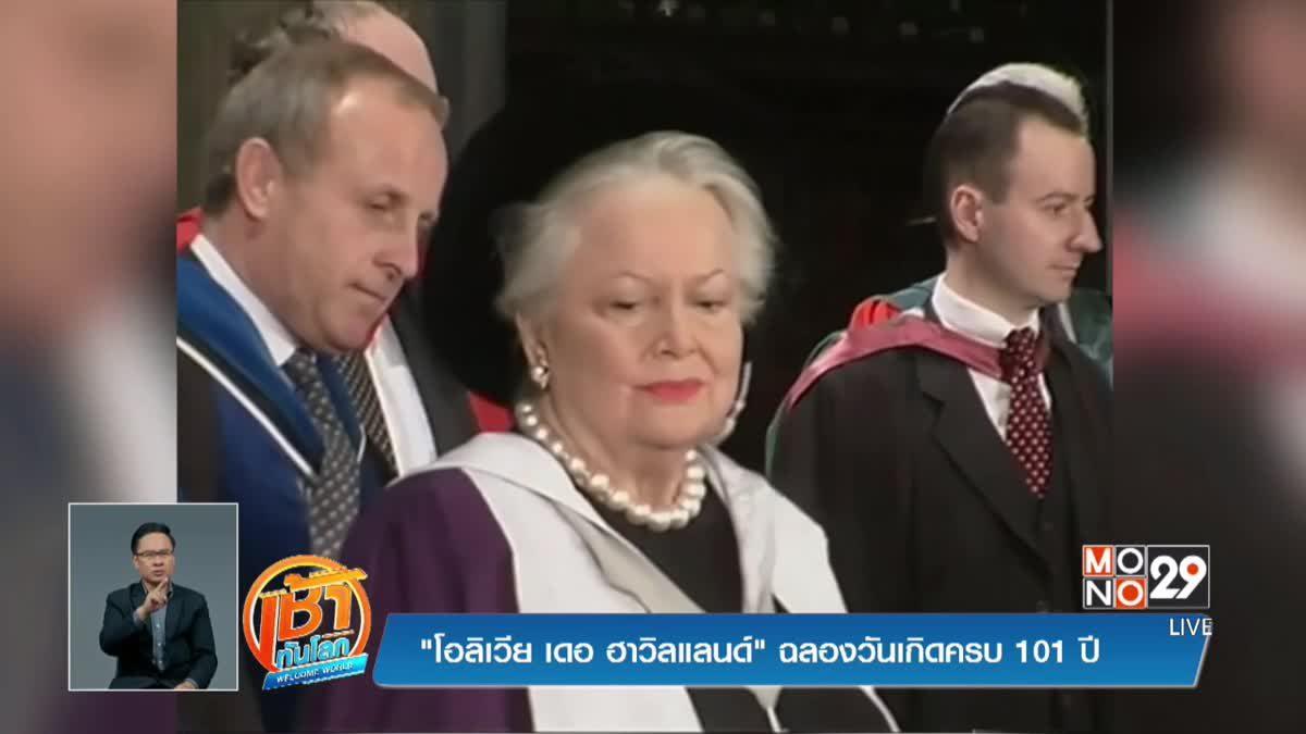 """""""โอลิเวีย เดอ ฮาวิลแลนด์"""" ฉลองวันเกิดครบ 101 ปี"""