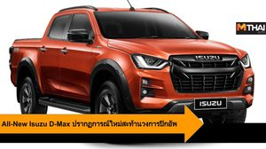 All-New Isuzu D-Max ปรากฏการณ์ใหม่สะท้านวงการปิกอัพ เริ่มต้น 510,000 บาท