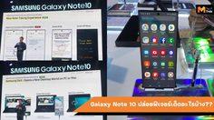 Samsung Galaxy Note 10 ที่มาพร้อมกับฟีเจอร์ตัวเด็ด