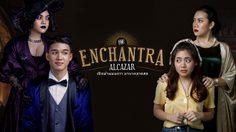 """มธ. ชวนดู ละคอนวารสารฯ 63 """"The Enchantra Alcazar เปิดม่านมนตรา มายาตลาดสด"""""""