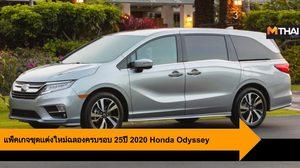 2020 Honda Odyssey กับ แพ็คเกจชุดเเต่ง ใหม่ฉลองครบรอบ 25ปี