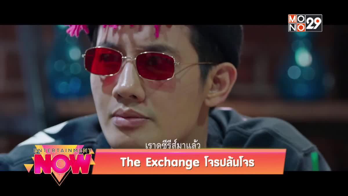 The Exchange โจรปล้นโจร