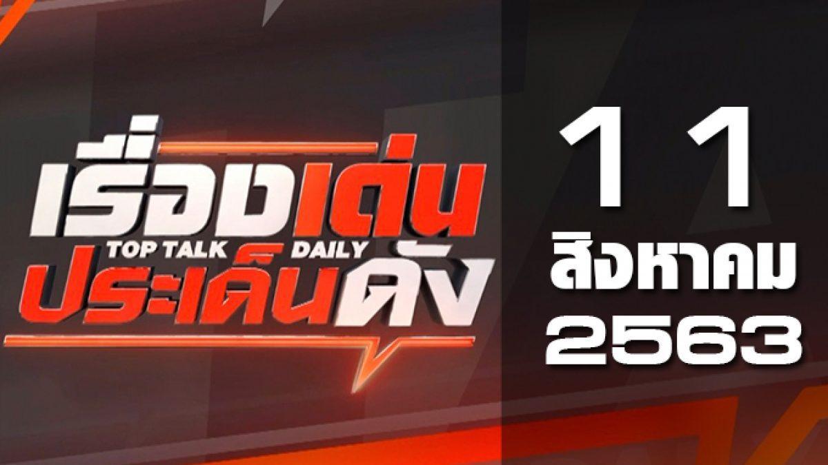 เรื่องเด่นประเด็นดัง Top Talk Daily 11-08-63