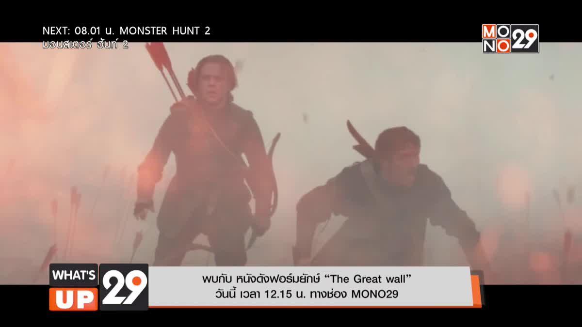 """พบกับ หนังดังฟอร์มยักษ์ """"The Great wall""""วันนี้ เวลา 12.15 น. ทางช่อง MONO29"""