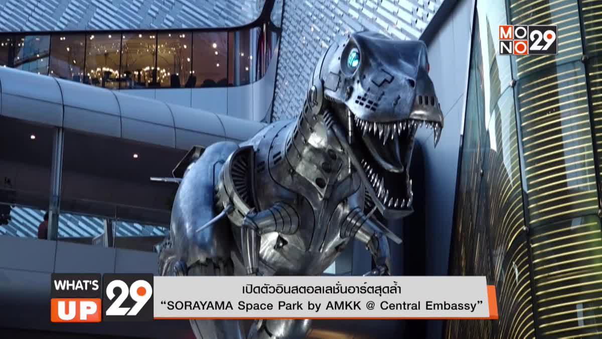 """""""SORAYAMA Space Park by AMKK @ Central Embassy"""""""