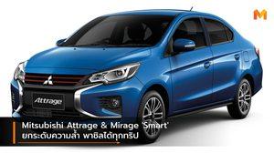 Mitsubishi Attrage & Mirage 'Smart' ยกระดับความล้ำ พาชิลได้ทุกทริป