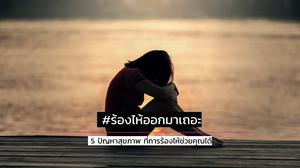 ประโยชน์ของการร้องไห้
