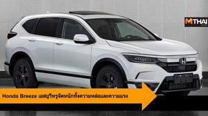 Honda Breeze เอสยูวีหรูสำหรับตลาดจีน จัดหนักทั้งความหล่อและความแรง