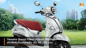 Yamaha Grand Filano Hybrid สีสันใหม่ สไตล์พรีเมี่ยมคลาสสิก เริ่ม 58,200 บาท