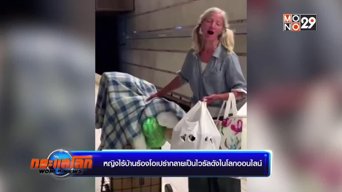 หญิงไร้บ้านร้องโอเปร่ากลายเป็นไวรัลดังในโลกออนไลน์