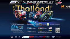 Moto GP 2019 4-6 ต.ค.นี้ ขายบัตรวันแรก แกรนแสตนด์ Sold Out ทันที !!!