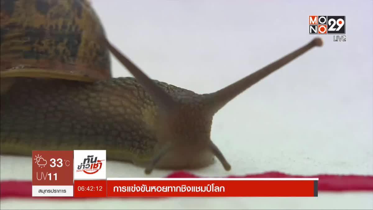 การแข่งขันหอยทากชิงแชมป์โลก