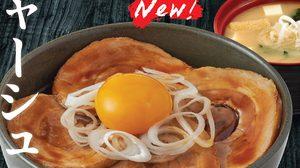 """โยชิโนยะ ชวนลิ้มลองความอร่อยใหม่ """"Roasted Pork Bowl"""""""