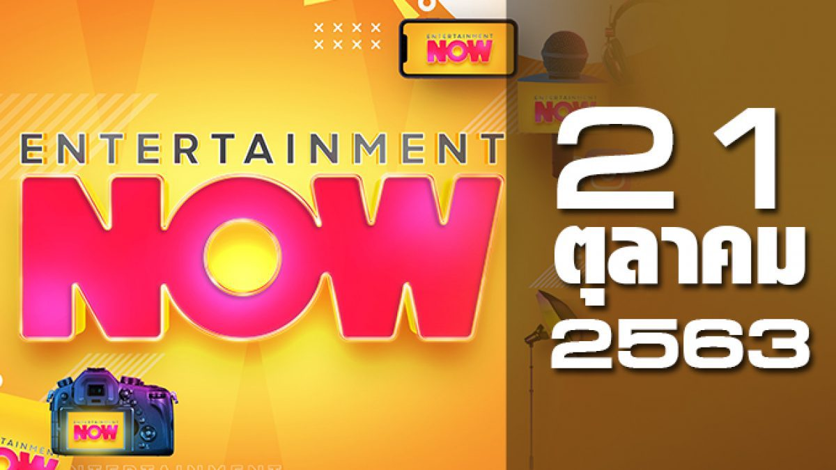 Entertainment Now 21-10-63