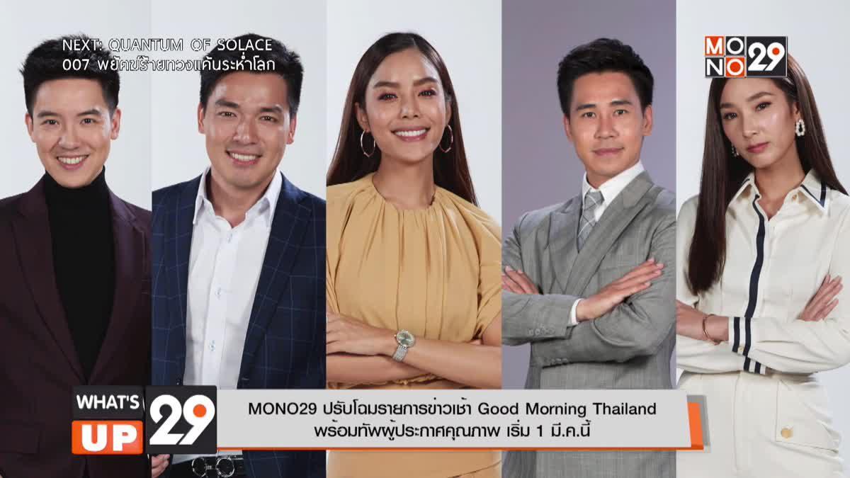 MONO29 ปรับโฉมรายการข่าวเช้า Good Morning Thailand พร้อมทัพผู้ประกาศคุณภาพ เริ่ม 1 มี.ค.นี้
