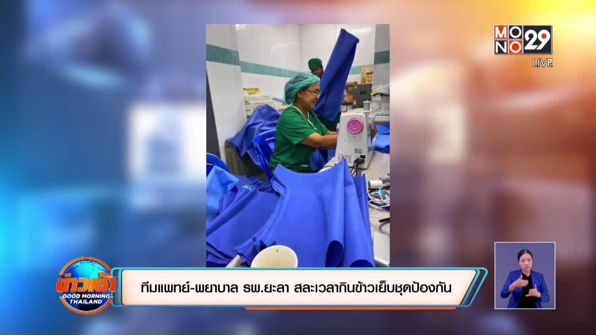 ทีมแพทย์-พยาบาล รพ.ยะลา สละเวลากินข้าวเย็บชุดป้องกัน