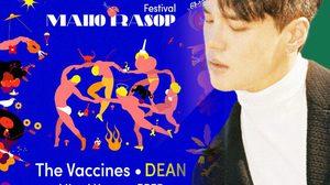 """The Vaccines, PREP, DEAN นำทัพศิลปินทั่วโลก ร่วม """"มหรสพเฟสติวัล"""" ครั้งแรกในเมืองไทย"""