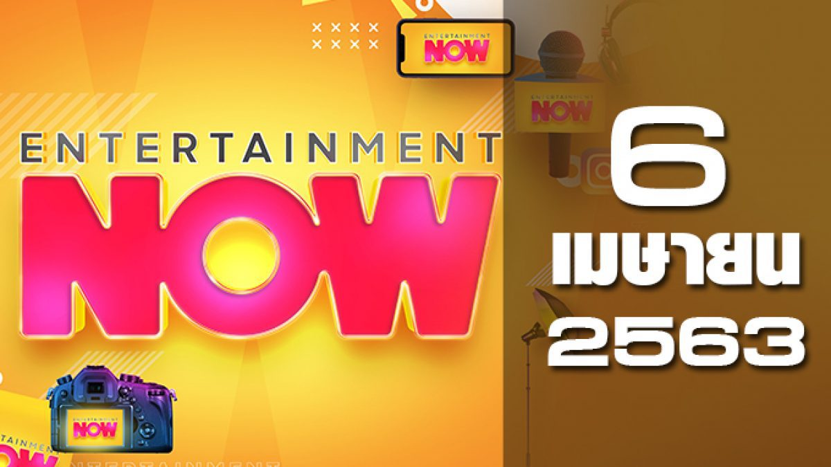 Entertainment Now 06-04-63