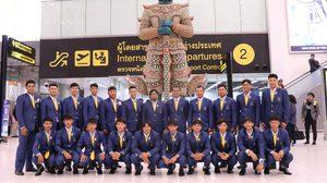 ซอฟท์บอลชาย ทีมชาติไทย เดินทางทำศึก ซีเกมส์ 2019 หวังลุ้นคว้าเหรียญติดมือ