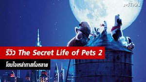 รีวิว The Secret Life of Pets 2