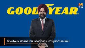Goodyear ประเทศไทย แต่งตั้งกรรมการผู้จัดการคนใหม่