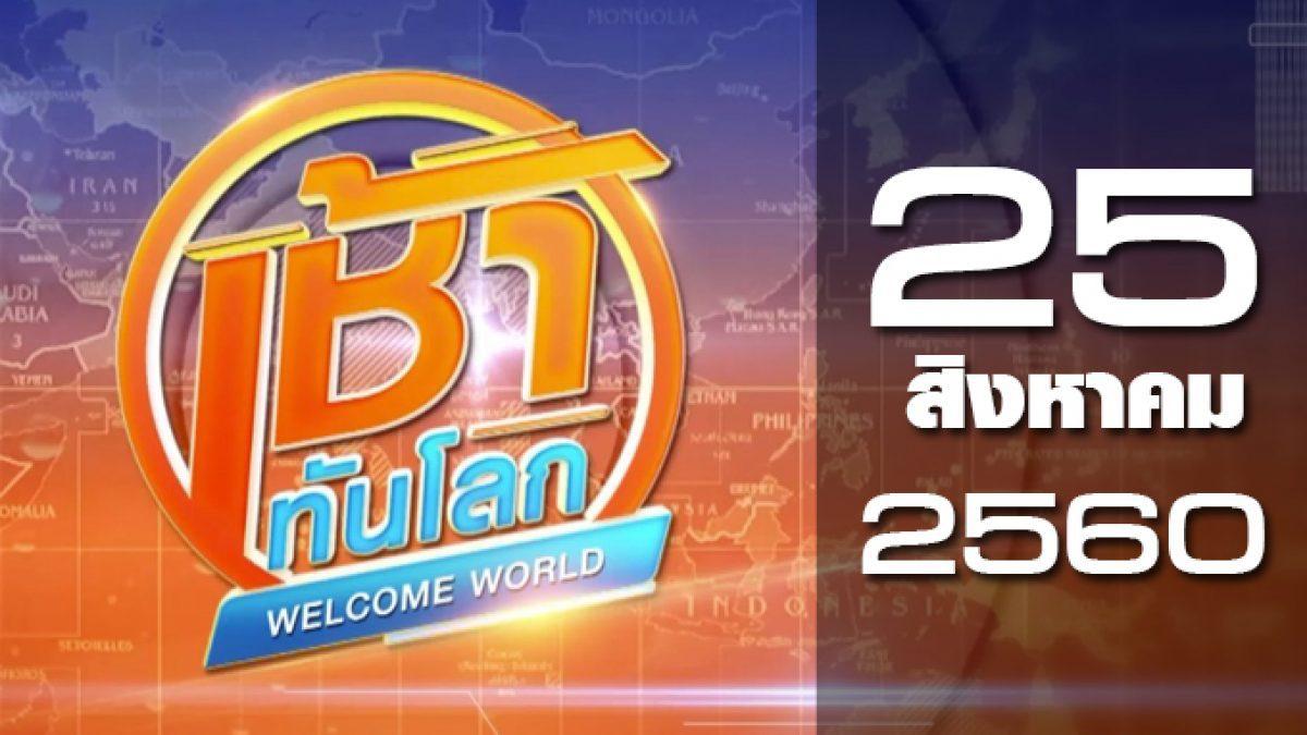 เช้าทันโลก Welcome World 25-08-60