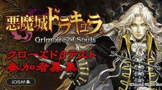 ไม่มี อิกะ ก็ไม่เป็นไร Castlevania กลับมาแล้ว ภาคใหม่ Grimoire of Soul