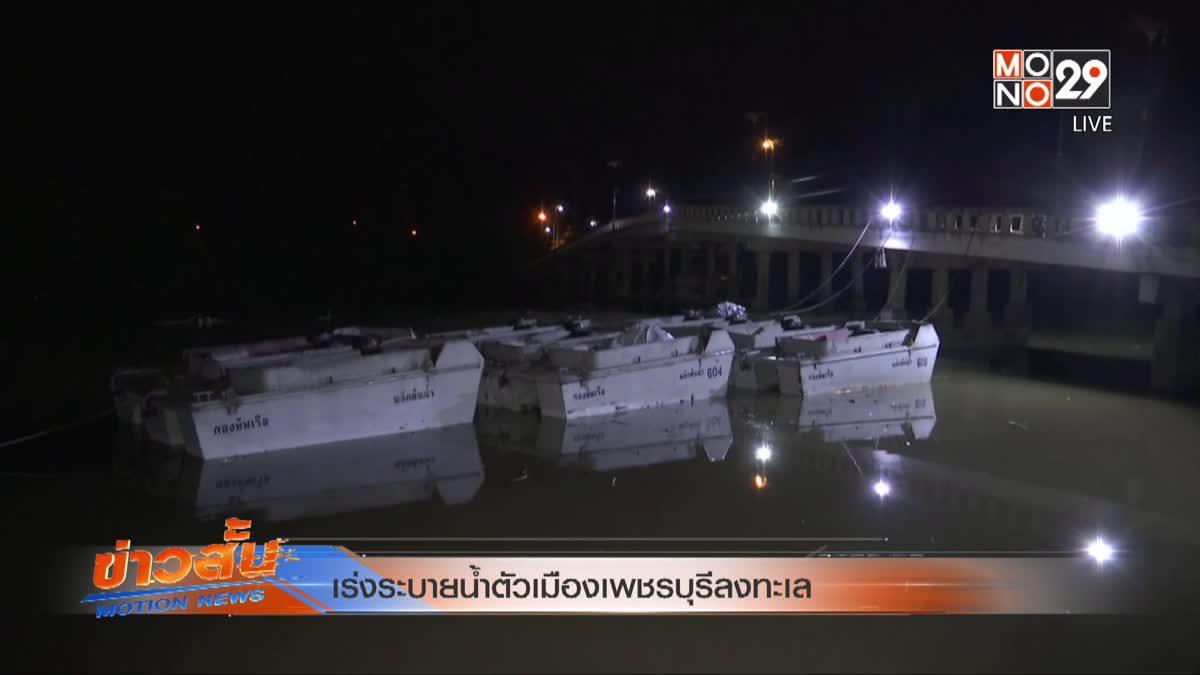 เร่งระบายน้ำตัวเมืองเพชรบุรีลงทะเล