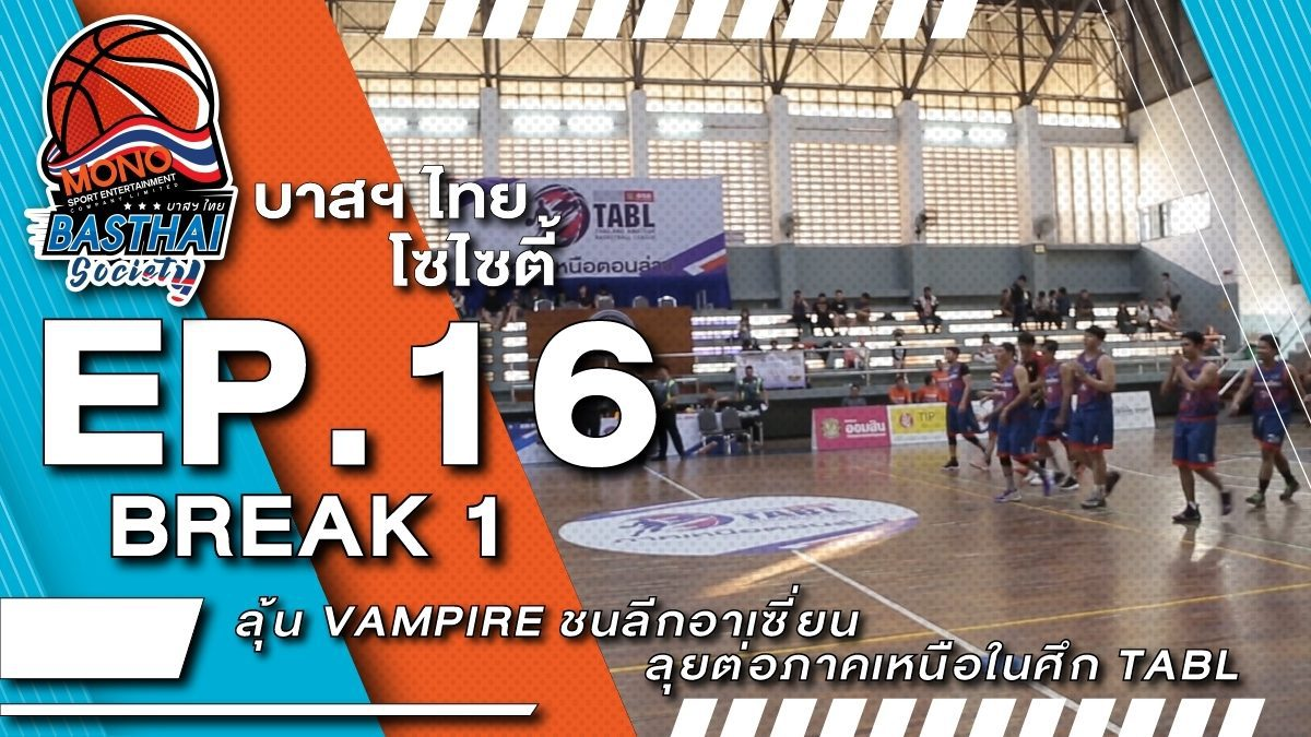 บาสฯไทยSociety EP.16/1