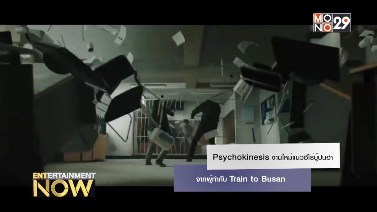 Psychokinesis งานใหม่แนวฮีโร่บู๊ปนฮา จากผู้กำกับ Train to Busan