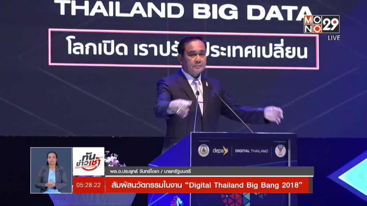 """สัมผัสนวัตกรรมในงาน """"Digital Thailand Big Bang 2018"""""""