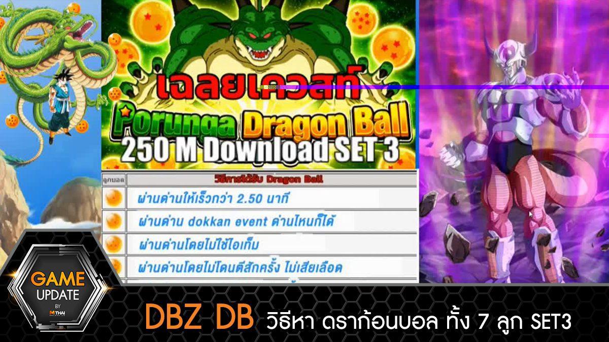 วิธีหาดราก้อนบอล ใน Dragon Ball Z Dokkan Set3 กิจกรรม 25 ล้านดาวน์โหลด