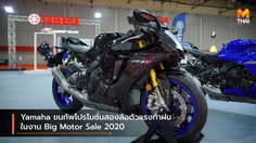 Yamaha ขนทัพโปรโมชั่นสองล้อตัวแรงท้าฝนในงาน Big Motor Sale 2020