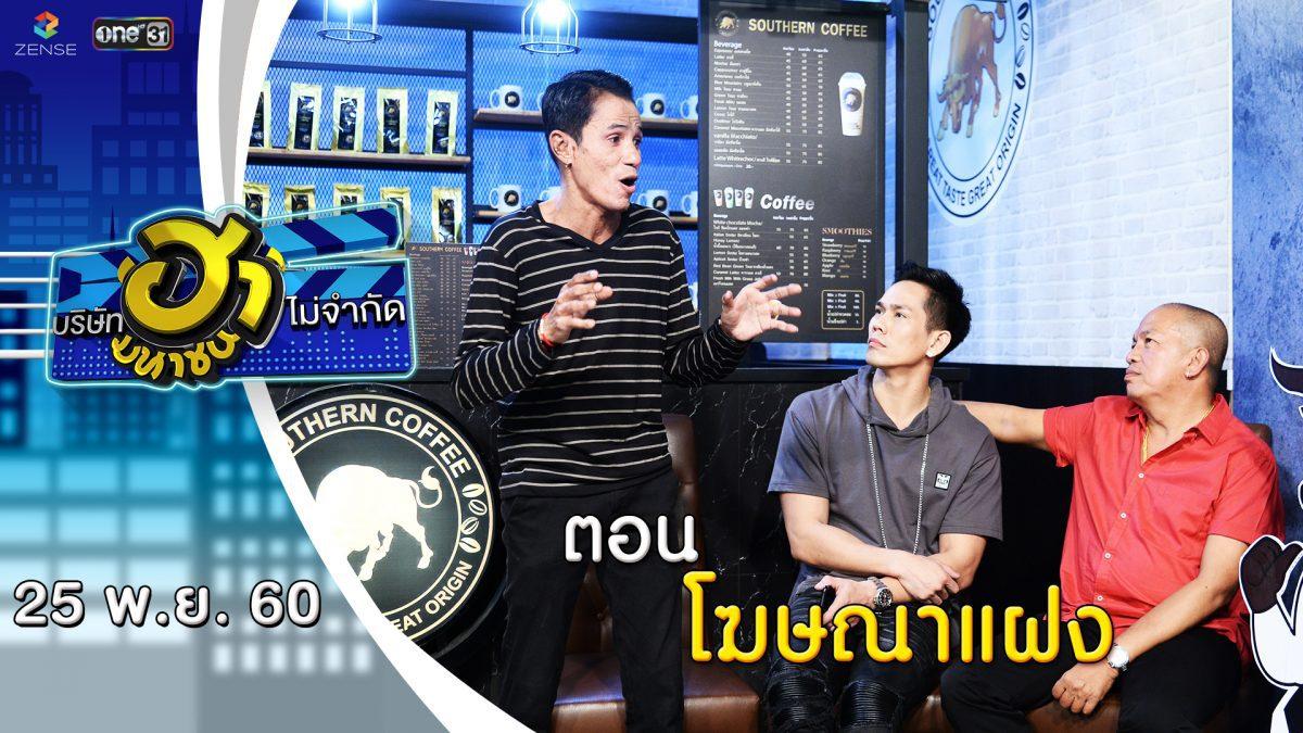 โฆษณาแฝง | ฮาคอฟฟี่ | บริษัทฮาไม่จำกัด (มหาชน) | EP.10 | 25 พ.ย. 60