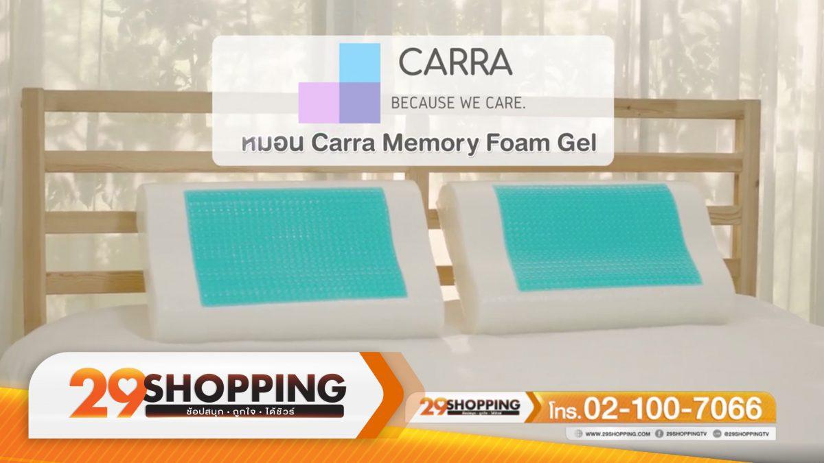 หมอนเจล Cara Memory Foam Gel (2 นาที)