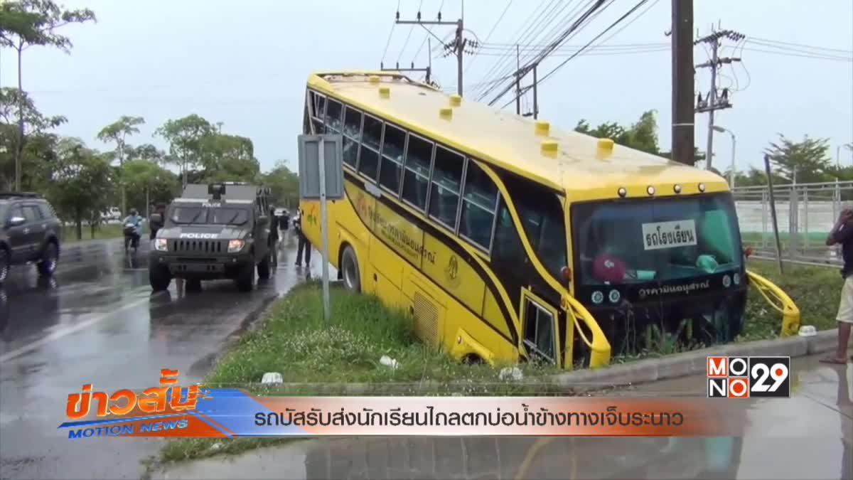 รถบัสรับส่งนักเรียนไถลตกบ่อน้ำข้างทางเจ็บระนาว