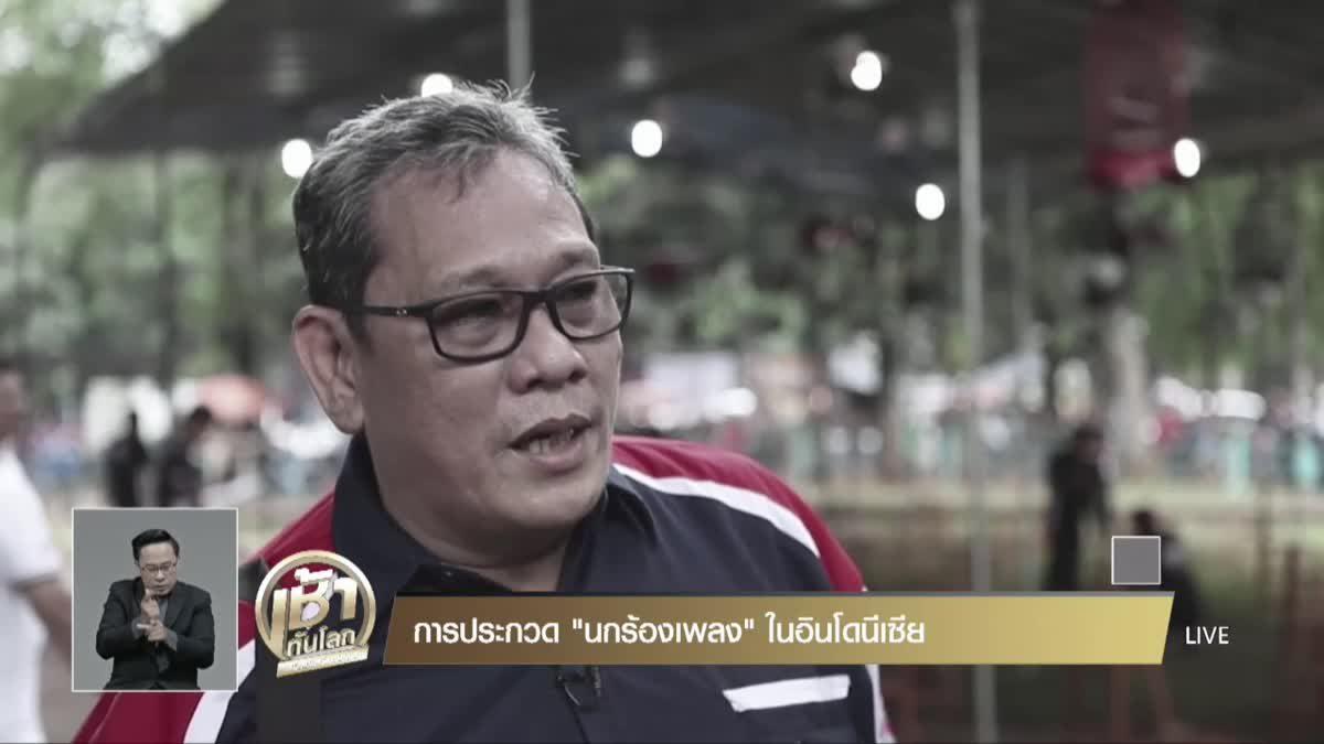 """การประกวด """"นกร้องเพลง"""" ในอินโดนีเซียmp4"""