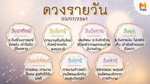ดูดวงรายวัน ประจำวันอังคารที่ 3 กรกฎาคม 2561 โดย อ.คฑา ชินบัญชร