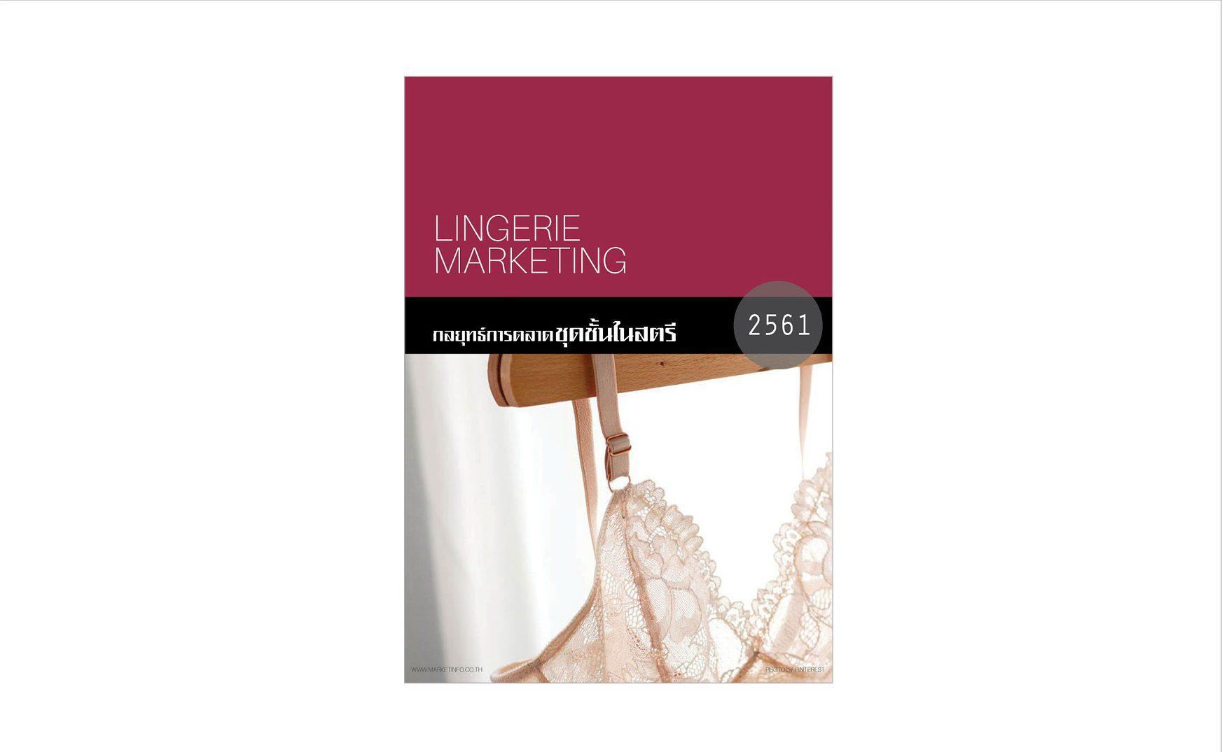 E-BOOK กลยุทธ์การตลาดชุดชั้นในสตรี ปี 2561