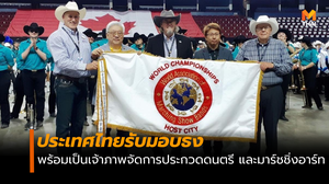 ไทยรับมอบธงพร้อมเป็นเจ้าภาพ จัดการประกวดดนตรี-มาร์ชชิ่งอาร์ท ชิงแชมป์โลก